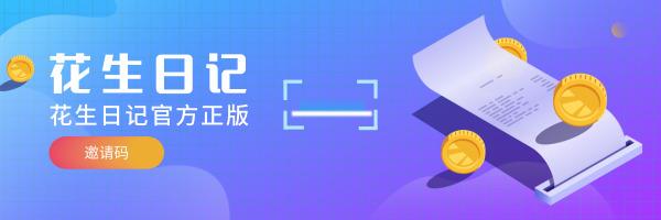 花生日记是什么?花生日子邀请码从哪获得?广州花生日记网络科技有限公司?