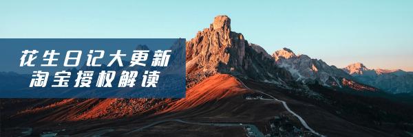 花生日记重大更新3.9最新版本,花生日记淘宝授权失败怎么办?