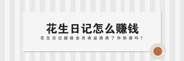 花生日日记怎么赚钱.jpg