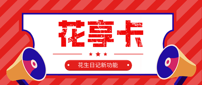 花生日记514.png