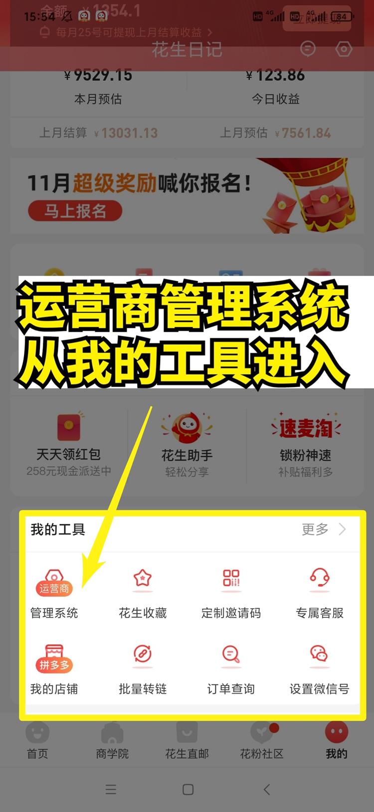 今日重要更新,花生日记最新版4.8.6更新说明!